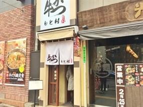 Gyukatsu Motomura Shinjuku Store