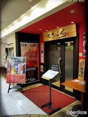 Zerohachi Namba OCAT Main Store